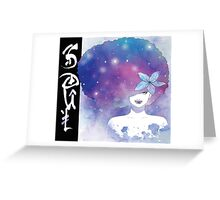 Abstract SOUL Greeting Card