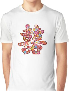 Chinese Wedding Spring Flowers Double Happiness Symbol Graphic T-Shirt