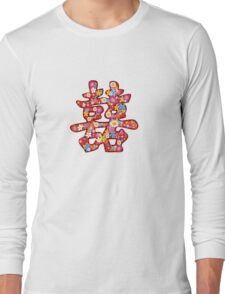 Chinese Wedding Spring Flowers Double Happiness Symbol Long Sleeve T-Shirt