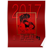 Year of The Rooster 2017 Vietnamese greeting Poster