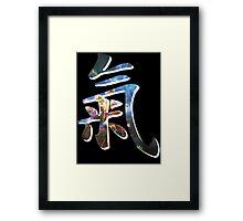 Carina Nebula Mystic Mountain | Chi Symbol | Fresh Universe Framed Print
