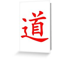 Dao red Greeting Card