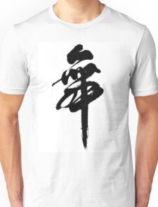 Dance - 舞 - Japanese Calligraphy Unisex T-Shirt