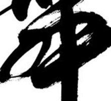 Dance - 舞 - Japanese Calligraphy Sticker