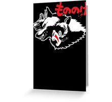 Wolf Clan Greeting Card