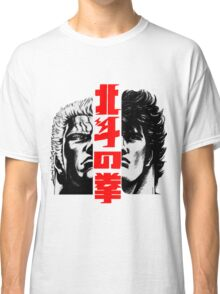 Kenshiro and Raoh Classic T-Shirt