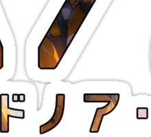 Aldnoah.Zero アルドノア・ゼロ Logo Color Sticker