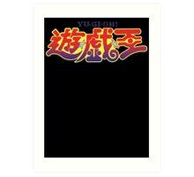 Yu-Gi-Oh Japanese Logo  Art Print