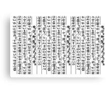 Old Korean language 'Hunminjeongeum' Canvas Print