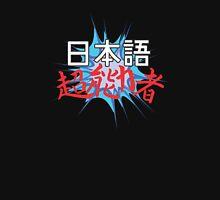 Nihongo Chounouryokusha - Japanese Language Super Power Unisex T-Shirt