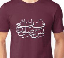 Faye' Bas Basalli Unisex T-Shirt