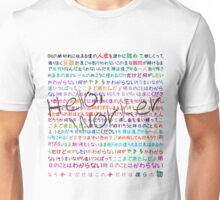 NIHONGO - HELLO WORKER Unisex T-Shirt