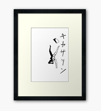 Catherine - Vincent's Falling Nightmare Shaded Framed Print