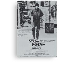 Japanese Taxi Driver Canvas Print