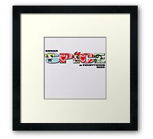 Sugar, SPICE, and Everything Nice Framed Print
