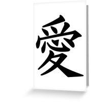Love - Kanji Greeting Card