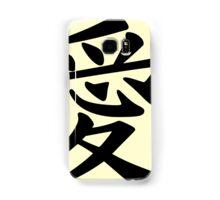 Love - Kanji Samsung Galaxy Case/Skin