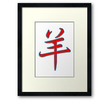Chinese New Year of The Sheep Goat Ram Framed Print