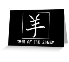 Year of The Sheep/Goat/Ram Greeting Card