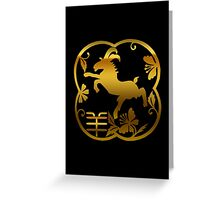 Chinese New Year of The Sheep Goat Ram Greeting Card