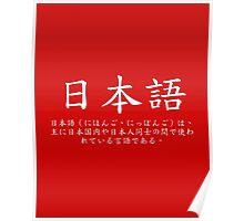日本語 (Japanese) Poster