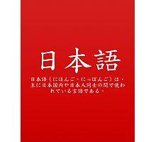 日本語 (Japanese) Photographic Print