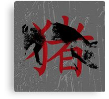 Pig. - Zodiac collection Canvas Print