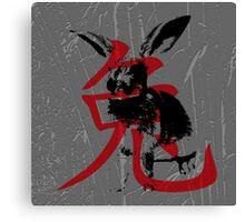 Rabbit. - Zodiac collection Canvas Print