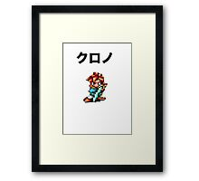 Crono The Silent Hero Framed Print