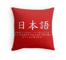 日本語 (Japanese) Throw Pillow