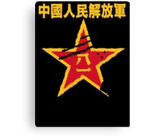 People's Liberation Army logo Canvas Print