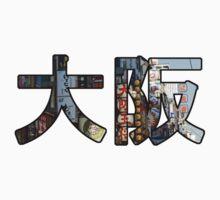 大阪 (Osaka) v2 by jamujamujamu