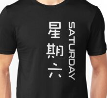 The Daily . Saturday Unisex T-Shirt