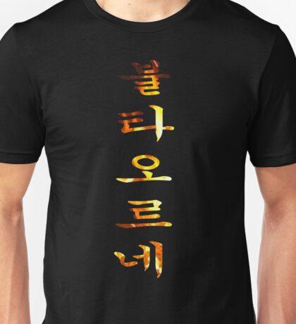 BTS - Fire - 불타오르네 Unisex T-Shirt