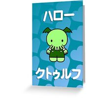 Hello Cthulhu - two lof bees Greeting Card