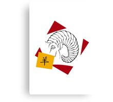 Chinese New Year of The Sheep Goat Ram Canvas Print