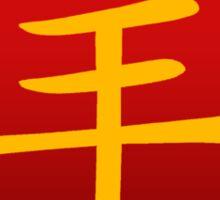 Chinese New Year of The Sheep Goat Ram Sticker