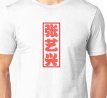EXO Lay: Zhang Yixing Unisex T-Shirt