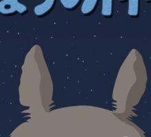 My Neighbor Totoro Sticker