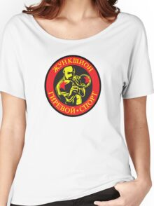 Junction Girevoy Sport Club Logo 1 Women's Relaxed Fit T-Shirt