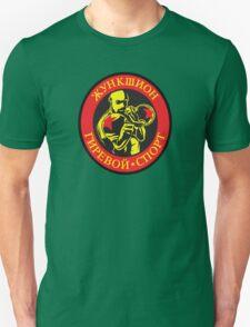 Junction Girevoy Sport Club Logo 1 T-Shirt