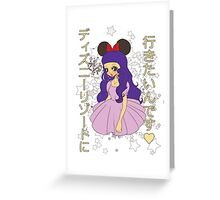 """I want to go to Disneyland"" Greeting Card"