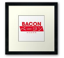 Bacon Framed Print