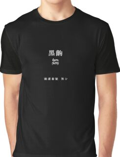 Monogatari - Black Scene Graphic T-Shirt