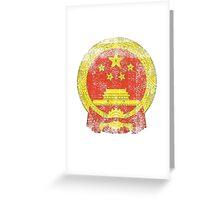 Chinese Coat of Arms China Symbol Greeting Card