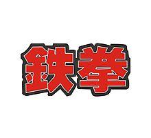 Fight kanji Photographic Print