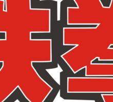 Fight kanji Sticker