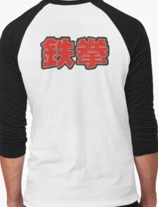 Fight kanji Men's Baseball ¾ T-Shirt