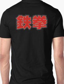 Fight kanji Unisex T-Shirt