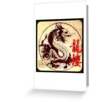 Chinese Dragon Seal Greeting Card